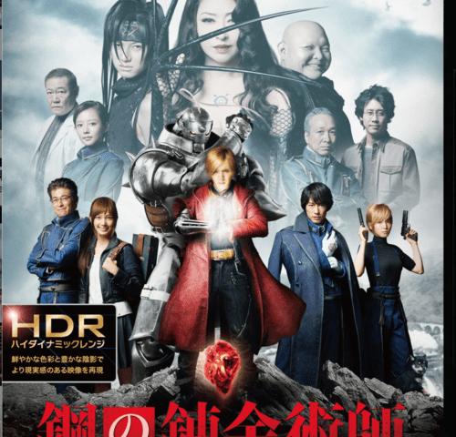 Fullmetal Alchemist 4K 2017 JAPANESE Ultra HD 2160p