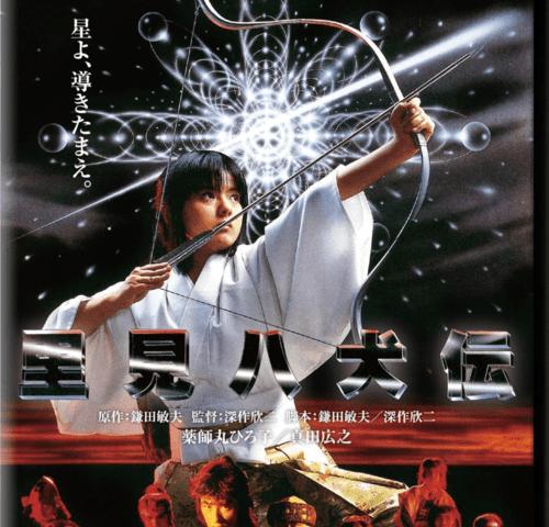 Legend of Eight Samurai 4K 1983 JAPANESE Ultra HD