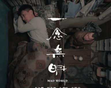 Mad World 4K 2016 CHINESE